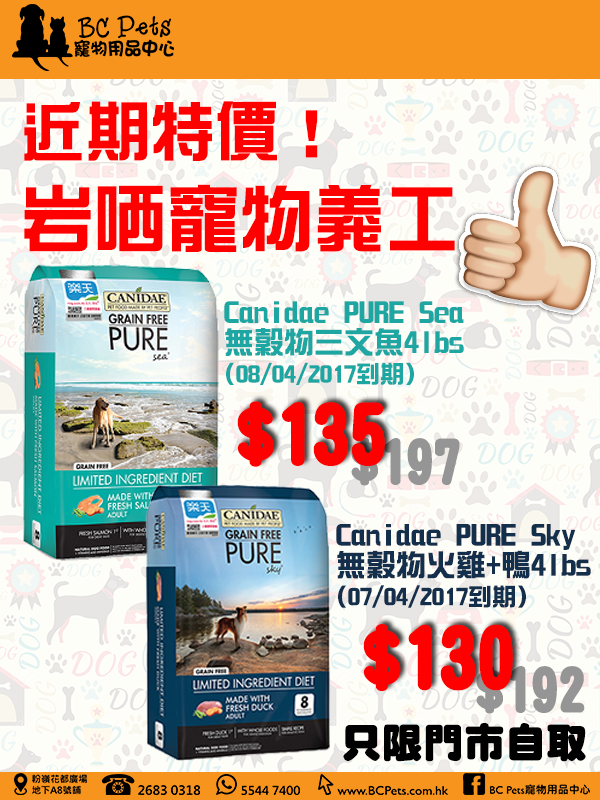 Canidae pure sea and pure sky Exply date