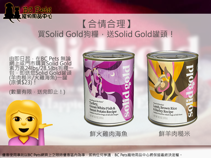 Solid Gold Canned Promo