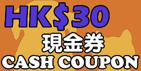 cash coupon HKD30