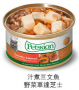 Petssion (比心) 汁煮三文魚,野菜,車達芝士貓用罐頭3oz