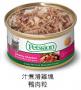 Petssion (比心) 汁煮滑雞塊,鴨肉粒貓用罐頭3oz