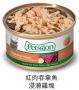 Petssion (比心) 紅肉吞拿魚浸滑雞塊貓用罐頭3oz