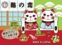 貓之戀 綠茶味抗菌紙砂7L