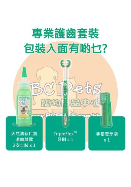 TropiClean Oral Gel Kit Contents